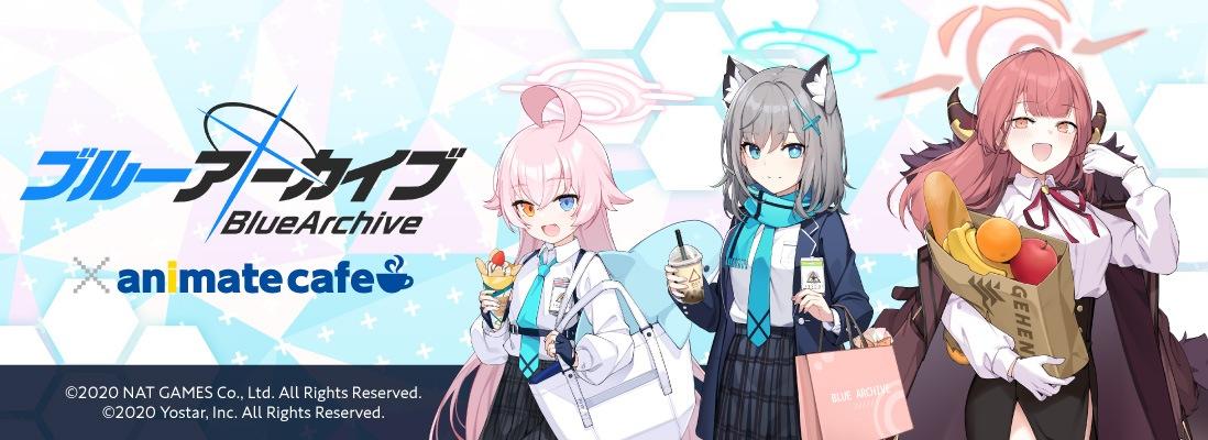 「ブルーアーカイブ」×アニメイトカフェコラボグッズ