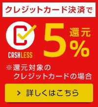 クレジットカード決済で5%還元 ※還元対象のクレジットカードの場合に限ります。詳しくはこちらをご確認ください。