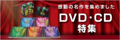 感動の名作を集めました!DVD・CD特集
