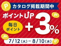 カタログ掲載期間中はさらにお得! 7月17日(金)~8月17日(月)毎日ポイント+3%