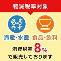 海産・水産と食品・飲料の商品は軽減税率対象商品です。消費税率8%で販売しております。