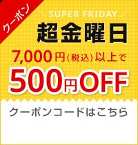 超金曜日クーポン 7000円(税込)以上のご購入で500円オフ