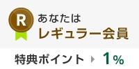 レギュラー会員様 特典ポイント1%