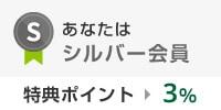 シルバー会員様 特典ポイント3%