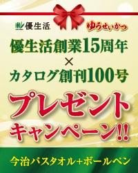 創業15周年Xカタログ100周年プレゼントキャンペーン