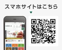 スマホサイトはこちら QRコードでお読み込みください