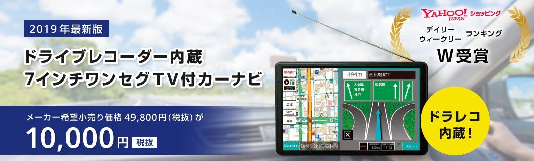 2019年最新版ドライブレコーダー内臓7インチワンセグTV付カーナビ 税抜1万円