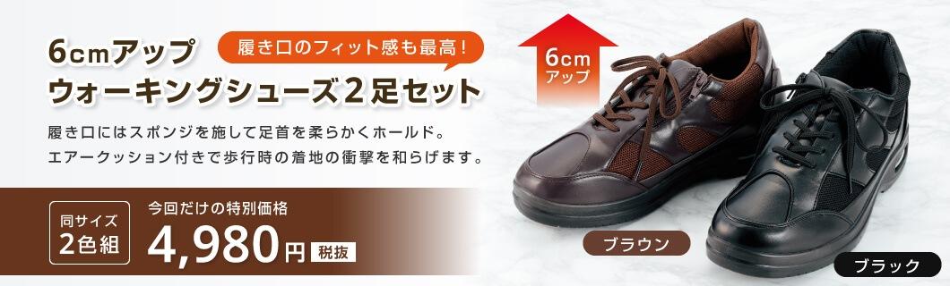 6cmアップウォーキングシューズ2足セット 税抜4980円