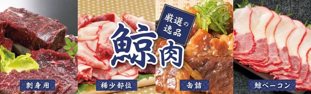 厳選の逸品 鯨肉 刺身用・稀少部位・缶詰・鯨ベーコン