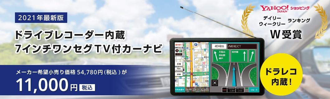 2021年最新版ドライブレコーダー内臓7インチワンセグTV付カーナビ 税込1万円