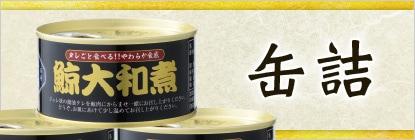 缶詰カテゴリー