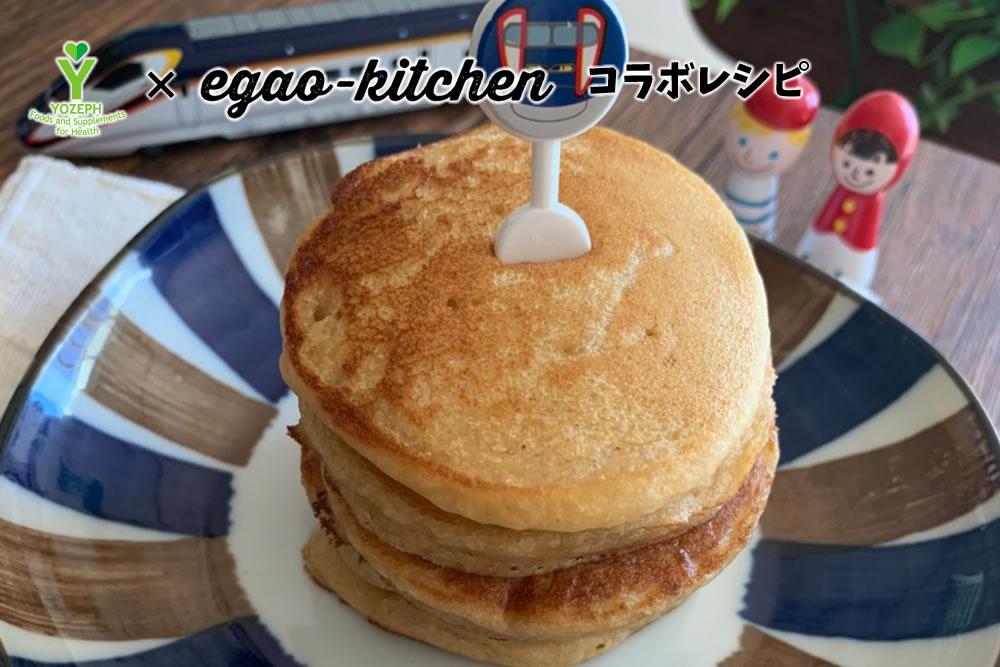 【ヨーゼフクッキング】果物と野菜入り玄米のパンケーキ