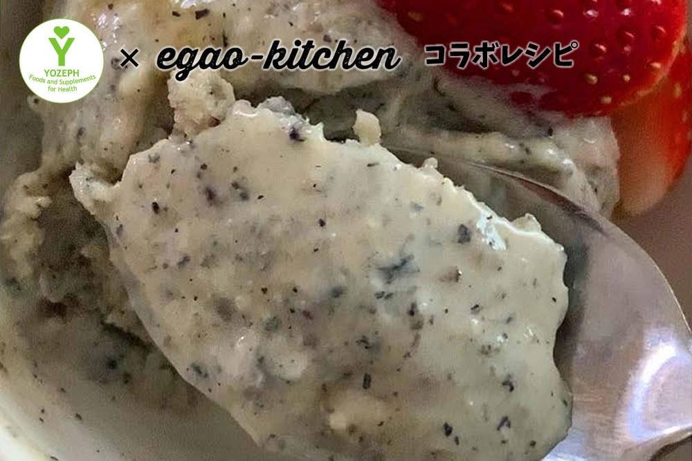 【ヨーゼフクッキング】お豆腐と黒ごまのクリーミーアイス