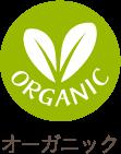 オーガニック・自然食品