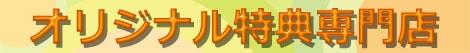 びっく宝島のオリジナル特典に特化したお店です