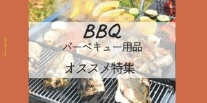 BBQ特集
