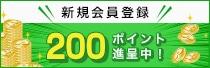 新規会員登録で200ポイント進呈中!