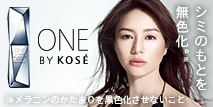 ONE BY KOSE