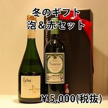 【ウィンターギフト】泡&ボルドー赤2本セット (ギフトBOX入り)
