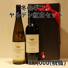 【ウィンターギフト】ヤルデン紅白2本セット (ギフトBOX入り)
