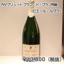 NVブリュット ブラン・ド・ブラン 特級(ピエール・ルグラ)