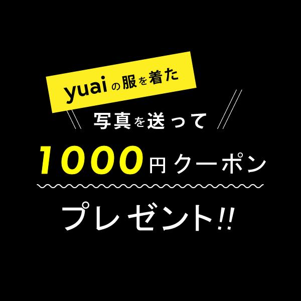 写真を投稿して1000円クーポンプレゼント