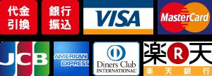お支払い可能カード一覧
