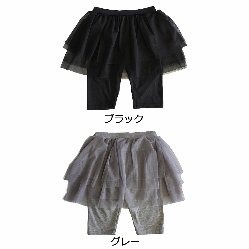 キッズダンス衣装のチュチュスカート、ブラック、グレー
