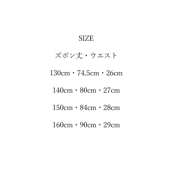 キッズダンス衣装のサイドラインのレギンス、サイズ表