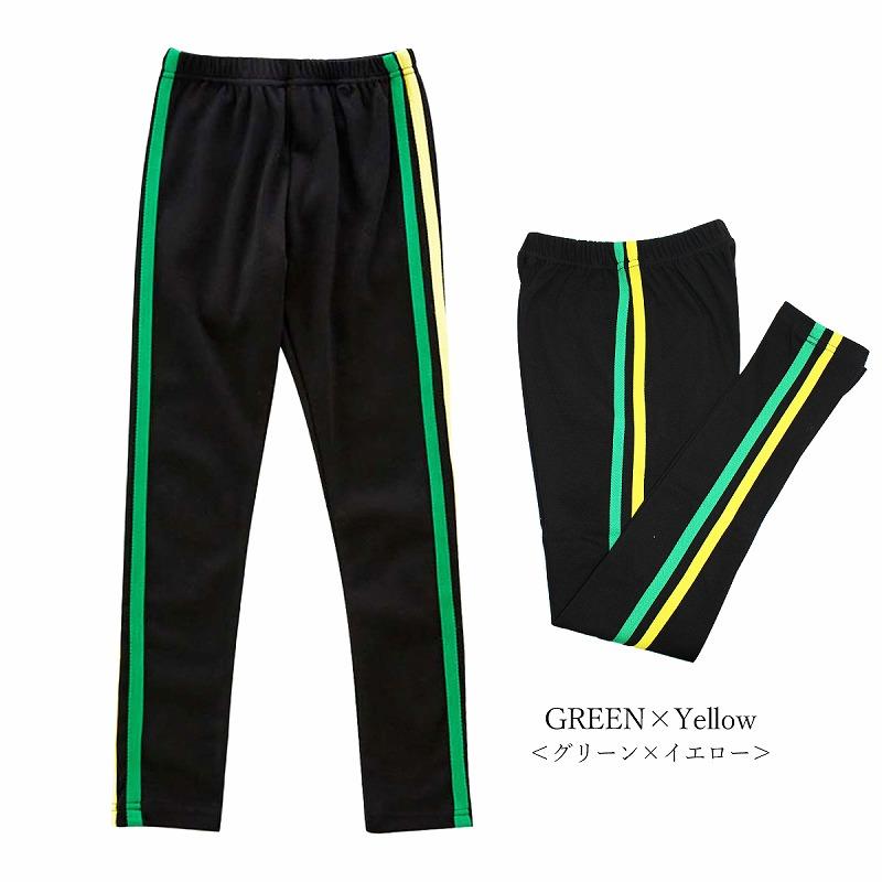 キッズダンス衣装のサイドラインのレギンス、グリーンイエロー