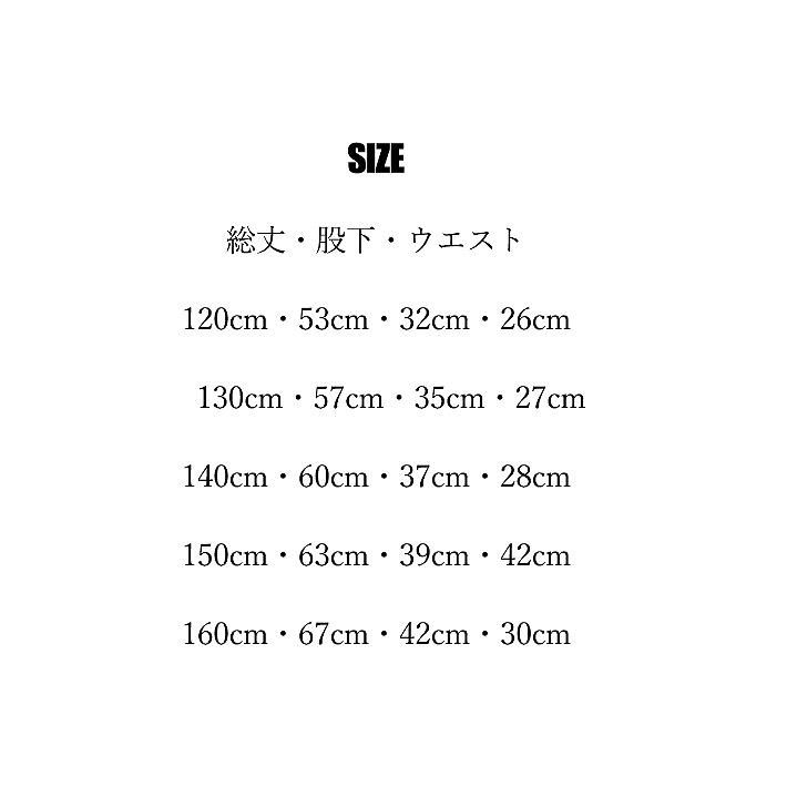 キッズダンス衣装のSHISKYのロゴのハーフパンツ、サイズ表