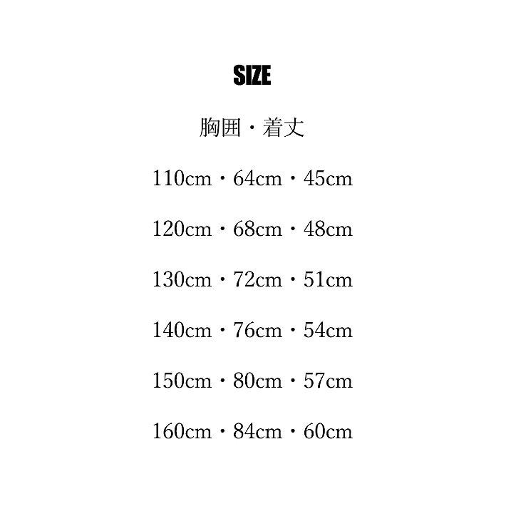 キッズダンス衣装のSHISKYのサガラロゴTシャツ、サイズ表