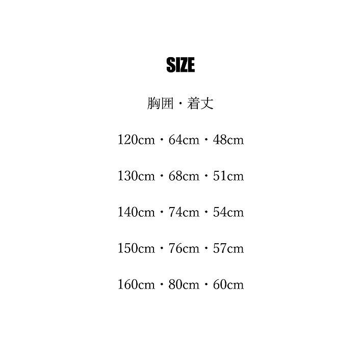 キッズダンス衣装のドライメッシュTシャツ、サイズ表