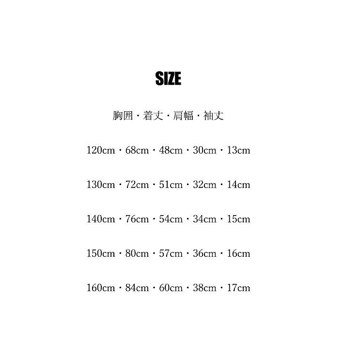 キッズダンス衣装のSHISKYの半袖Tシャツ、サイズ表