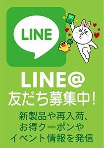 LINE@ ライン 友達募集中