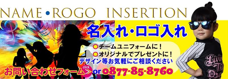名入れ・ロゴ入れ チーム グループ ユニフォーム オリジナル プレゼント