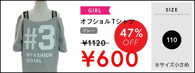 女の子のダンス衣装に☆SHISKYオフショル肩ロゴTシャツ