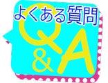よくある質問 キッズダンス衣装・子供服yuai