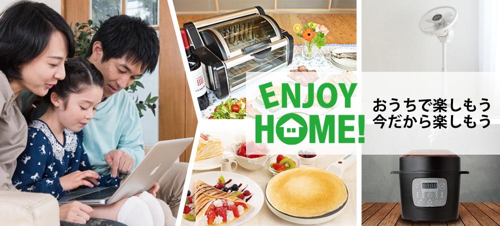 STAY HOME♪-おうちで楽しもう