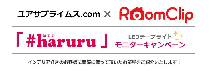 LEDテープライト「#haruru(はるる)」を使っていただきました