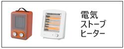 電気ストーブ・ヒーター