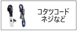 コタツコード・ネジ・部品