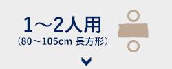 長方形105cmまで