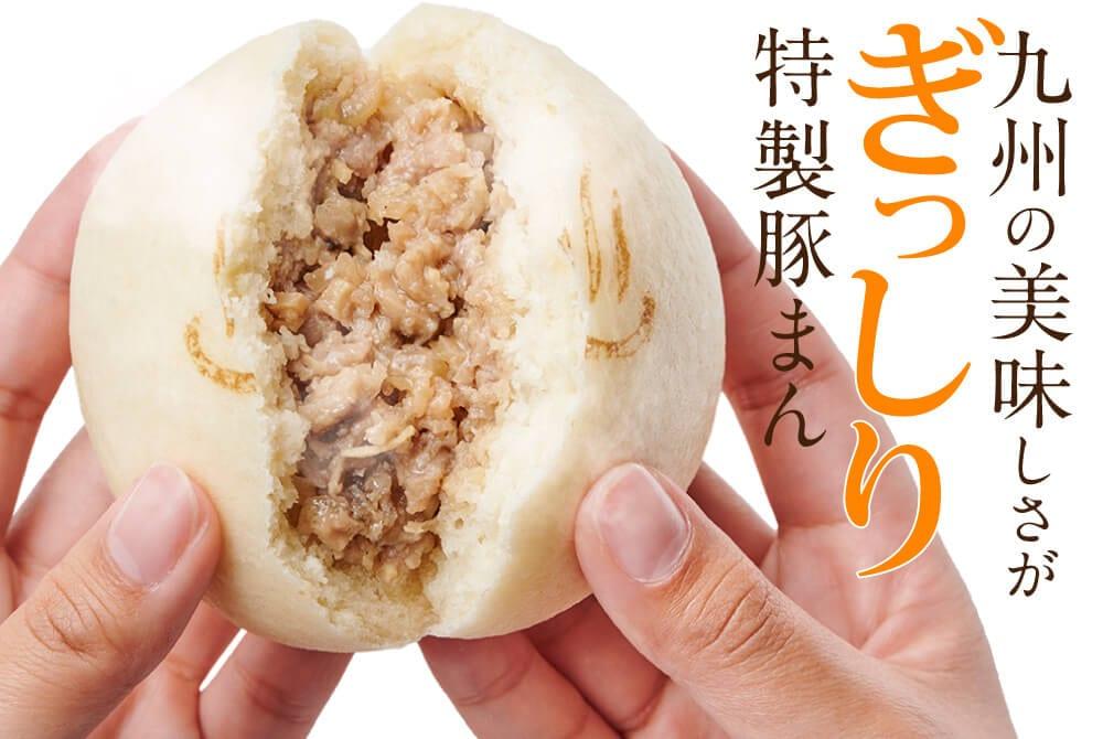 九州の美味しさがぎっしり特製豚まん