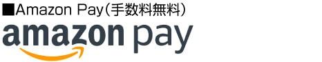 ■Amazon Pay(手数料無料)