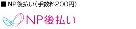 ■NP後払い(手数料200円)
