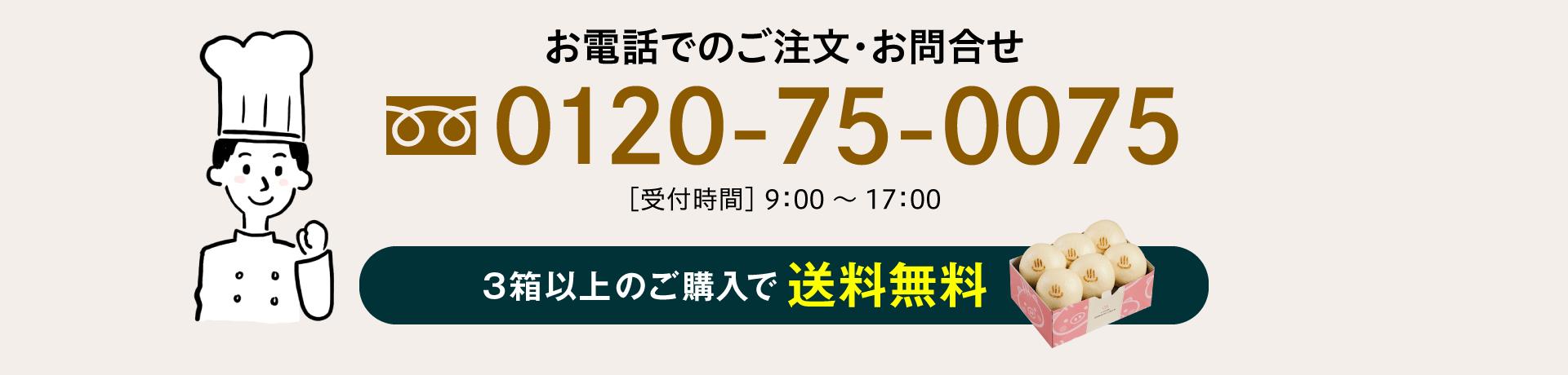 0120-75-0075
