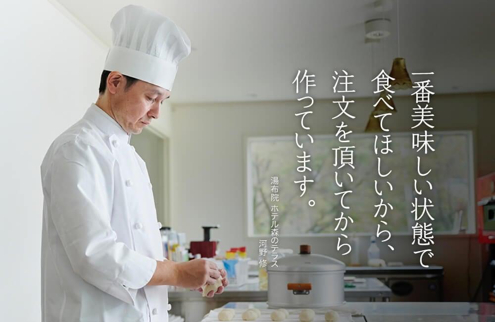 一番美味しい状態で食べてほしいから、注文を頂いてから作っています。