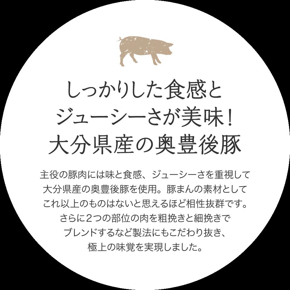 しっかりした食感とジューシーさが美味!大分県産の奥豊後豚