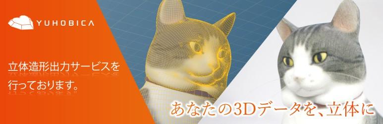 あなたの3Dデータを、立体に